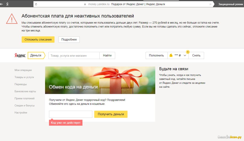 150 руб. в подарок от яндекс 784