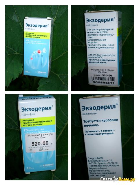 Противомикробное средство при грибке