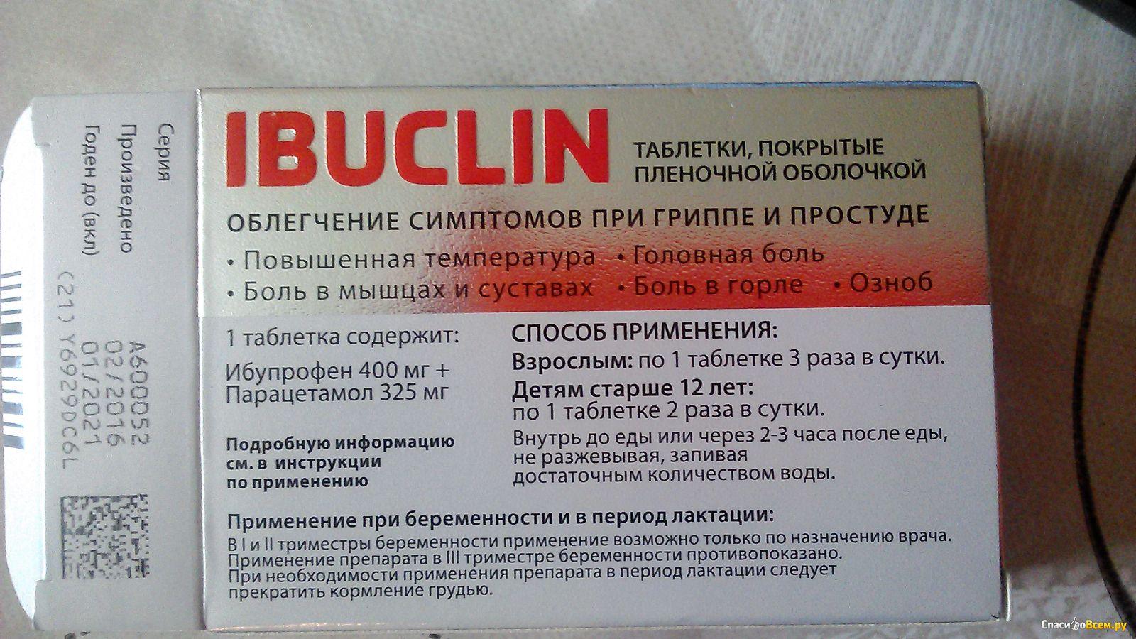 Лекарство от гриппа и простуды для беременных