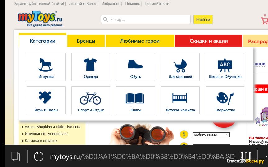 Mytoy Ru Интернет Магазин Отзывы