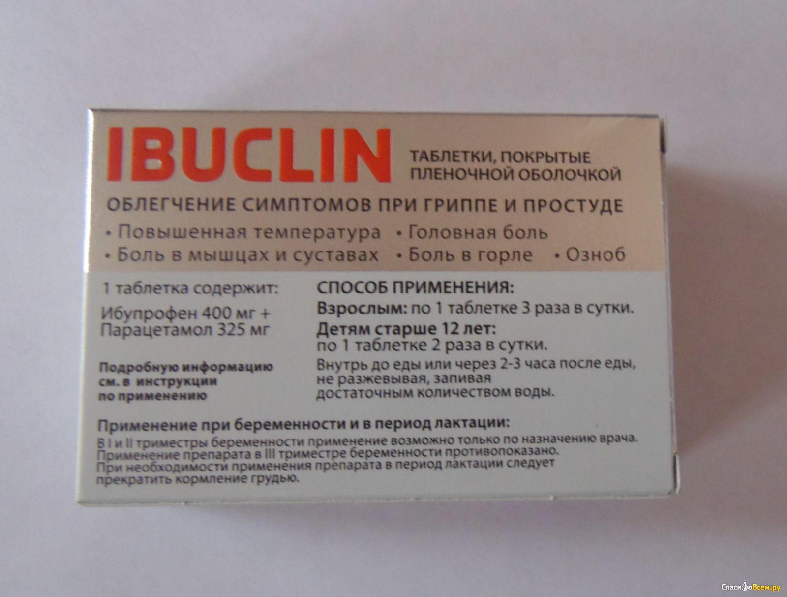 Ибуклин сироп для детей фото