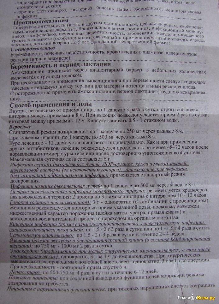 Амоксициллин инструкция по применению для беременных 3