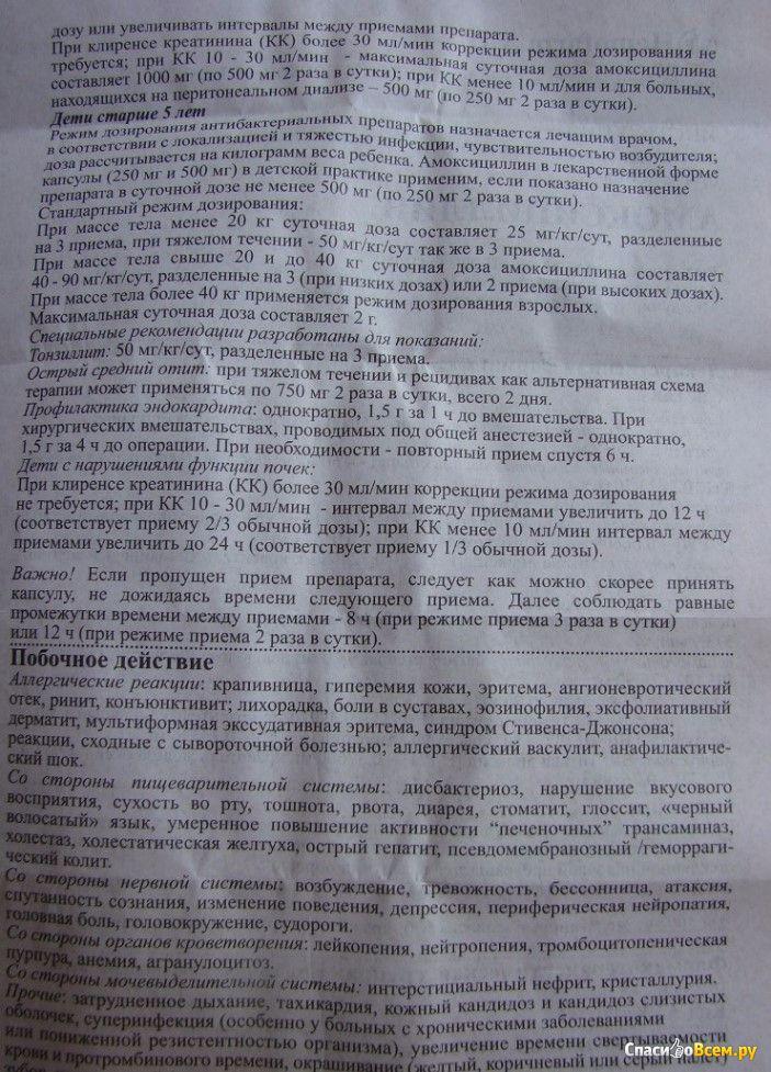 Амоксициллин инструкция по применению для беременных 5
