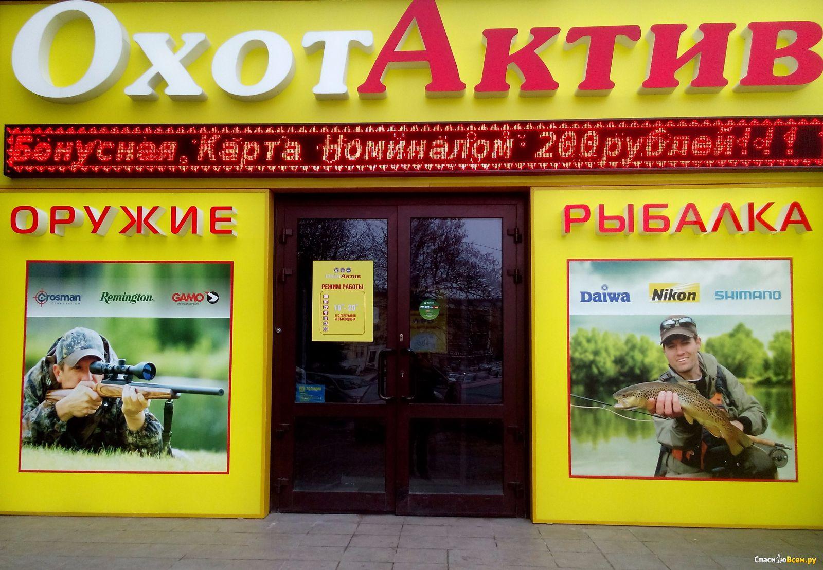 Охот Актив Интернет Магазин В Тюмени