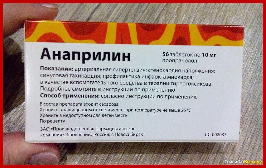 анаприлин инструкция по применению таблетки