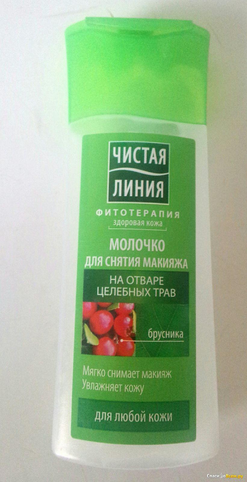Молочко для снятия макияжа чистая линия брусника цена
