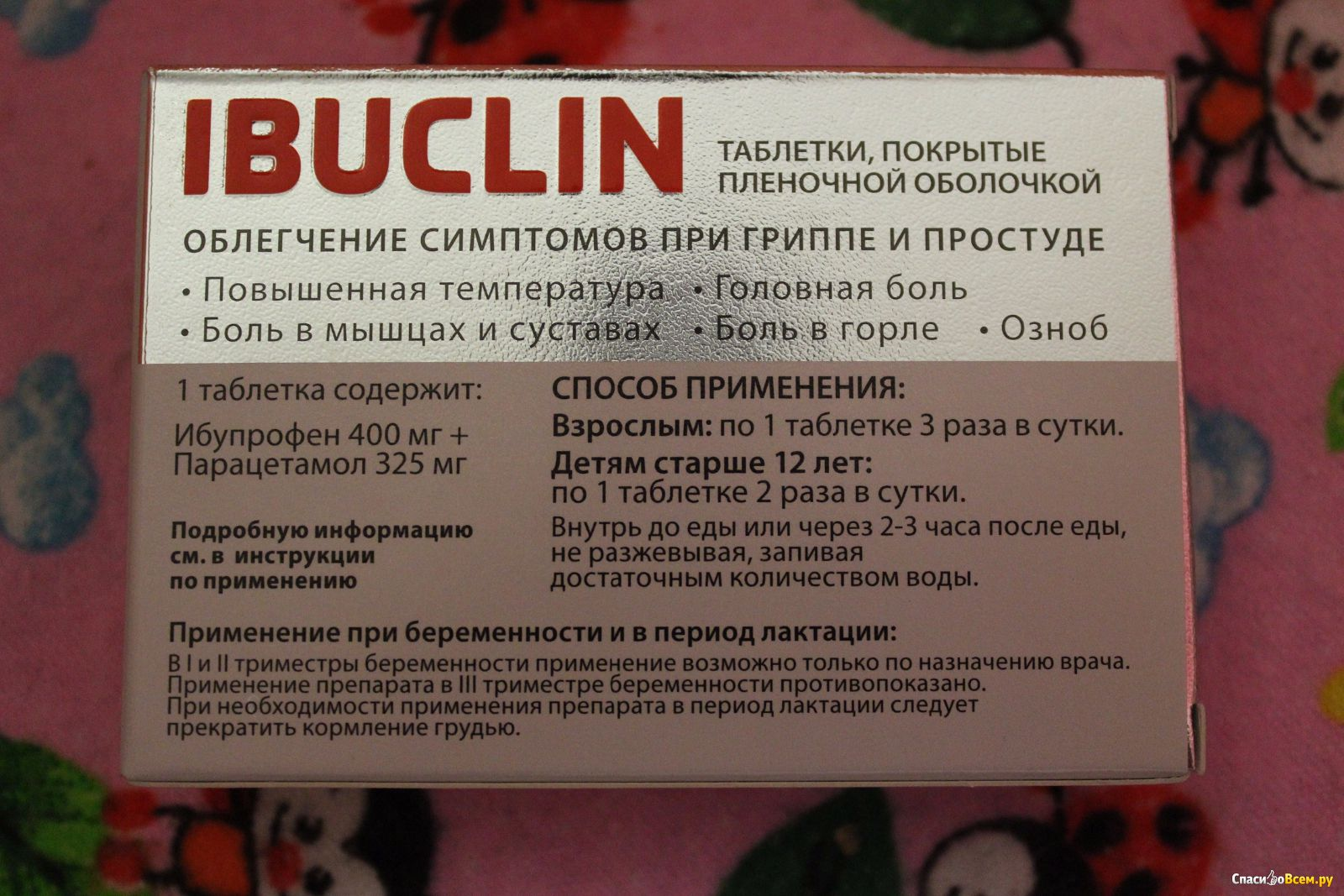лекарства при беременности от головной боли действует вагинальный