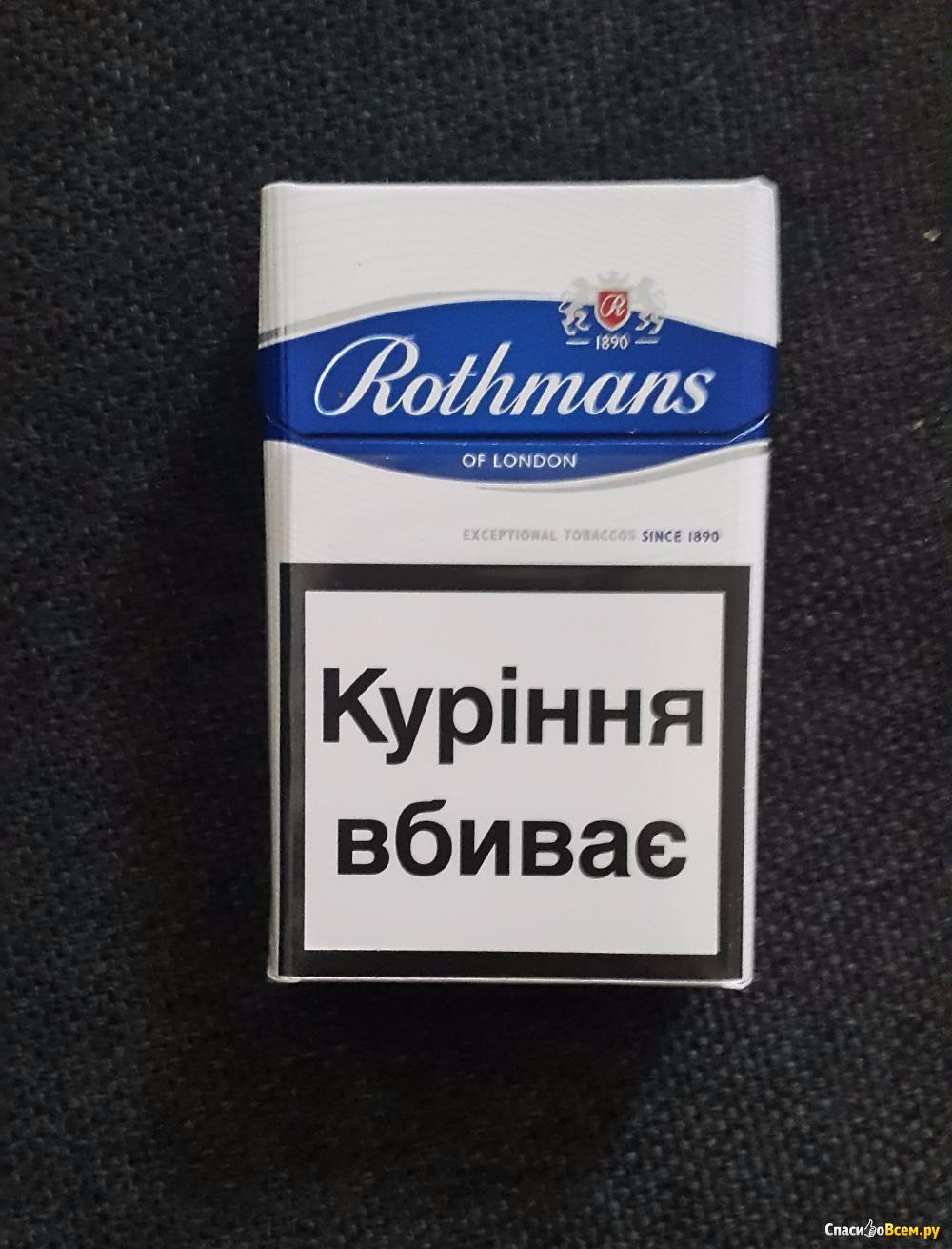 трогательные сигарет ротманс картинка звезды напоминал знаменитую