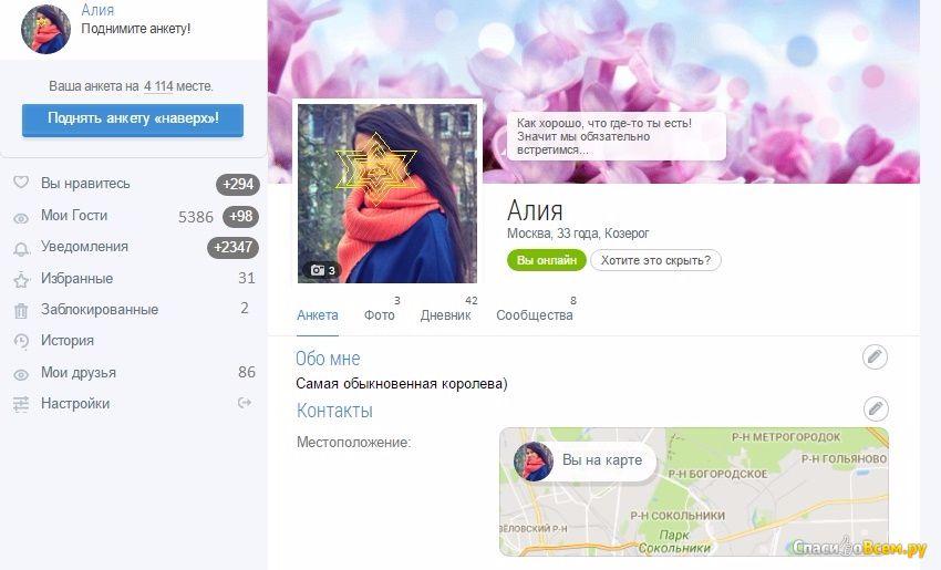 Хулала знакомства костромская обл.буй.знакомства