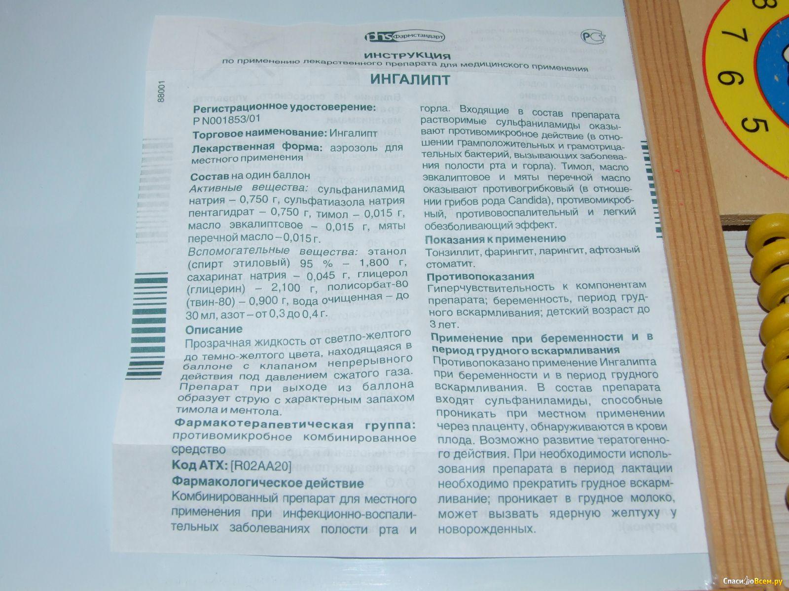 Ингалипт инструкция по применению беременным 85