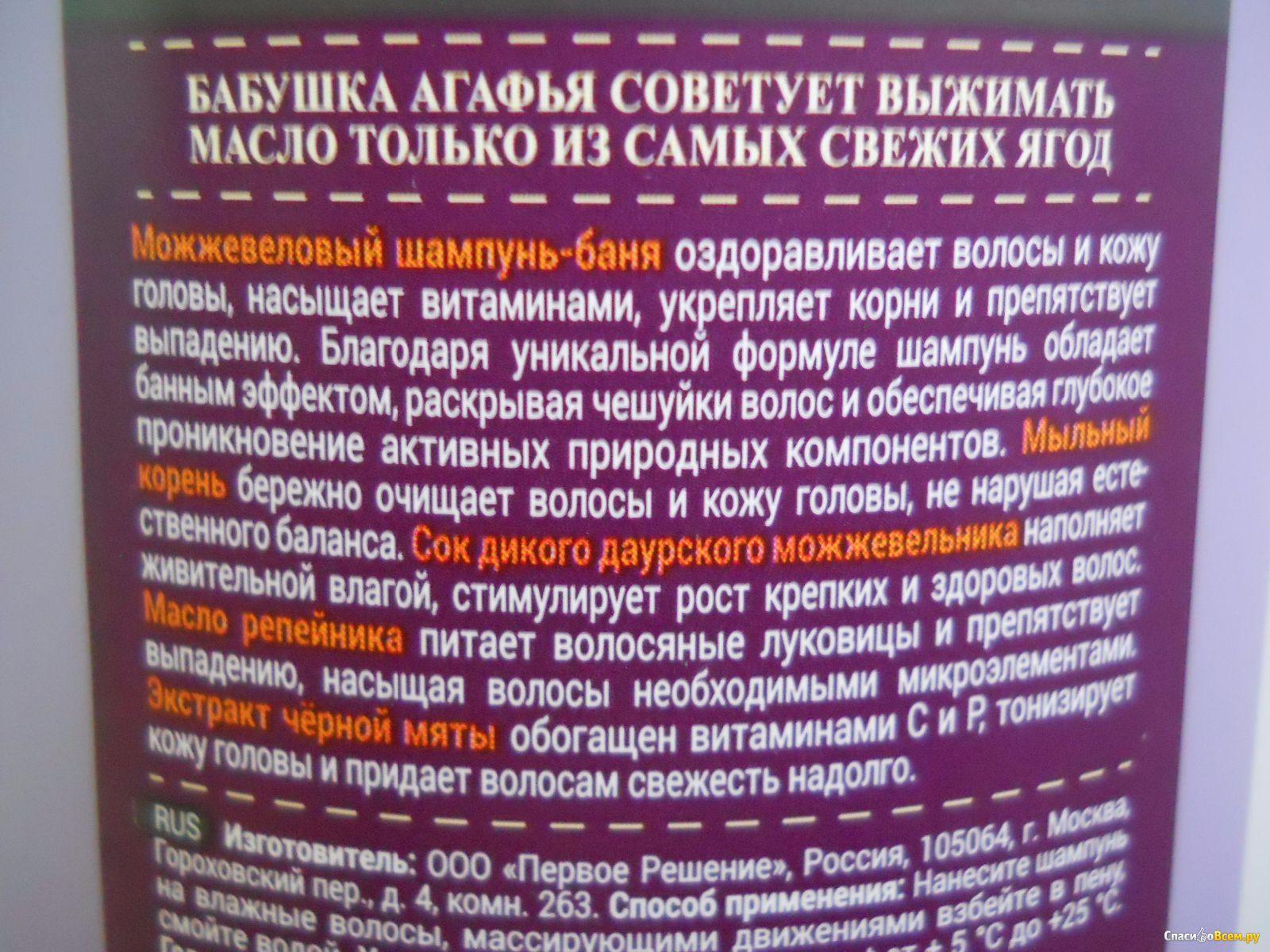 Бабушка агафья масло против выпадения волос отзывы