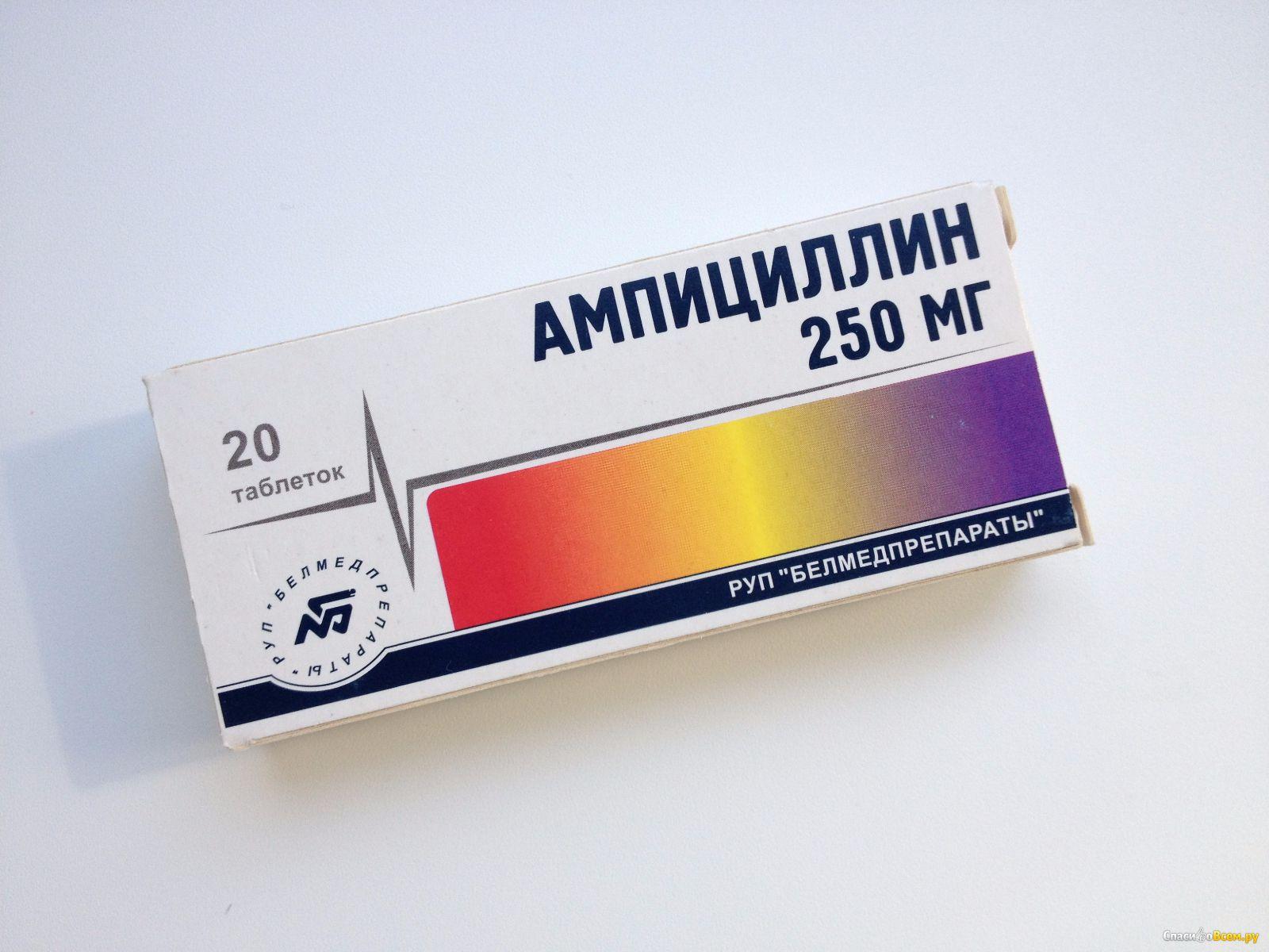 Ампенициллин инструкция по применению