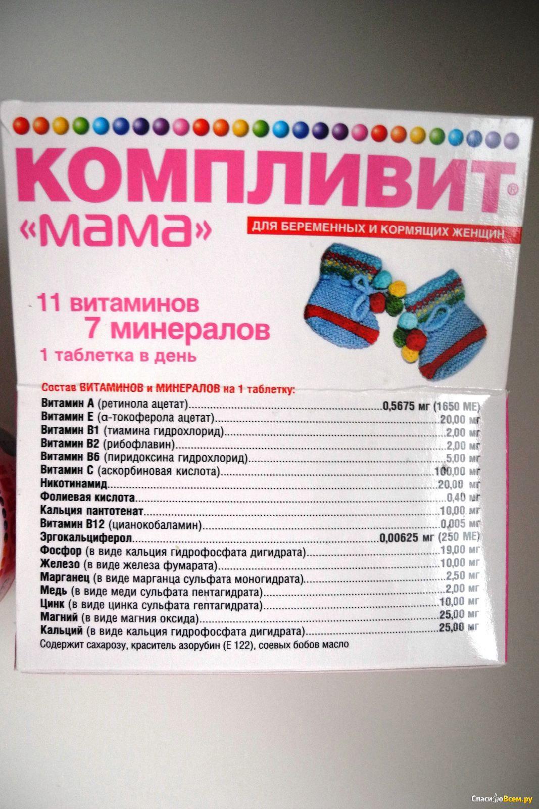 Витамины для беременных компливит 60