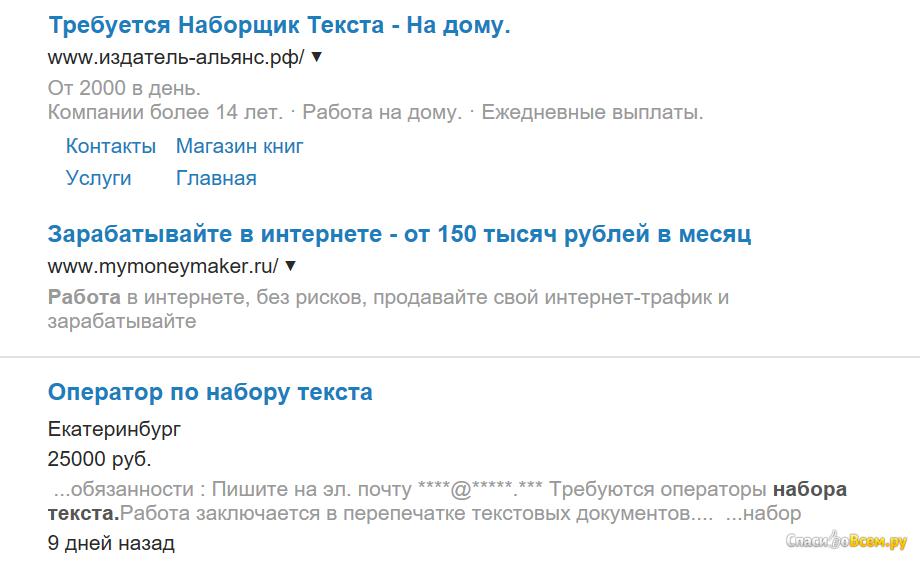 Наборщик текстов на дому удаленная работа без опыта работы удаленная работа копирайтером в москве вакансии