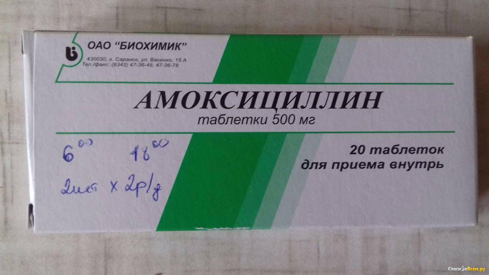 Амоксициллин какие еще антибиотики от простатита простатит и фрагментация днк