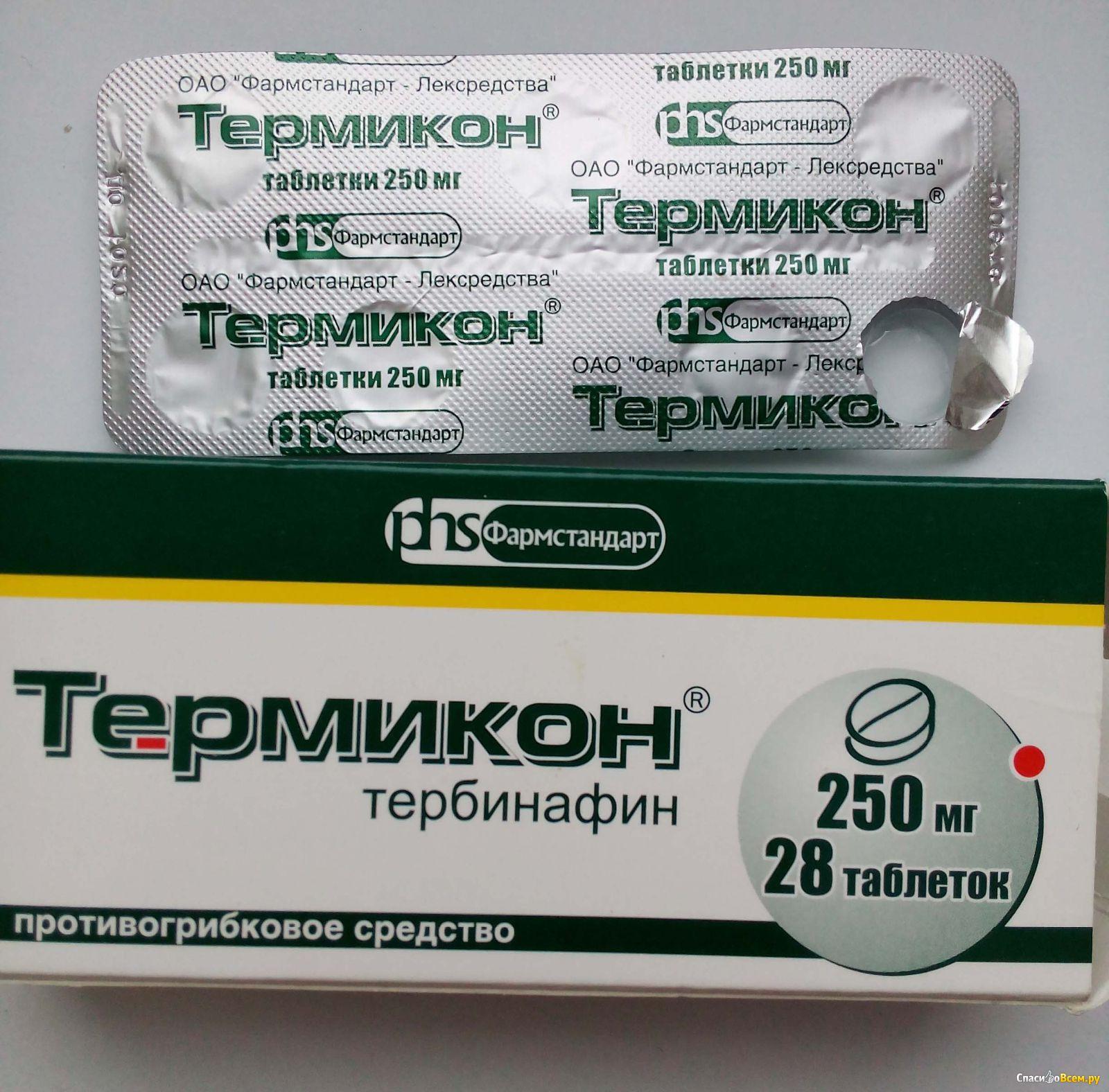 Термикон таблетки при грибке ногтей