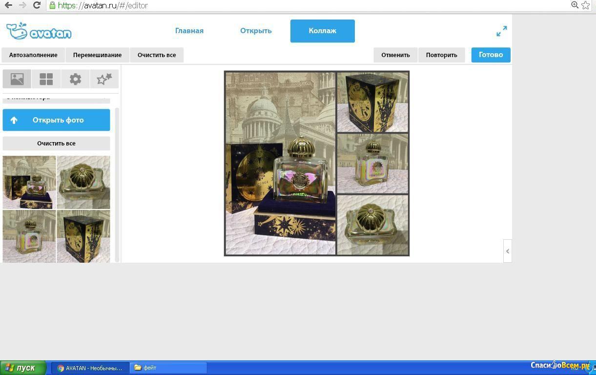 создать фотоколлаж аватан информации картинками