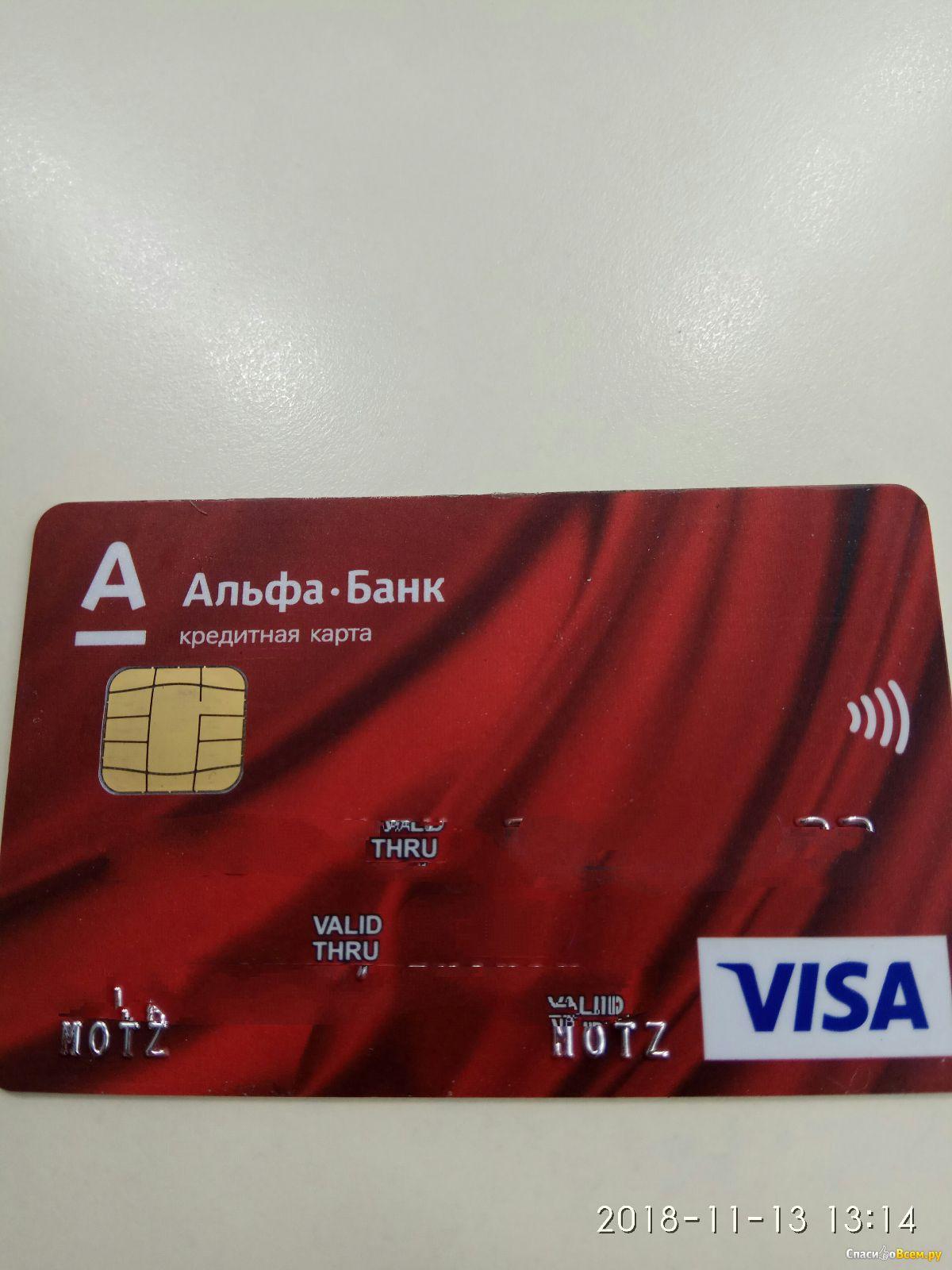 Заявление на кредитную карту альфа банк скачать