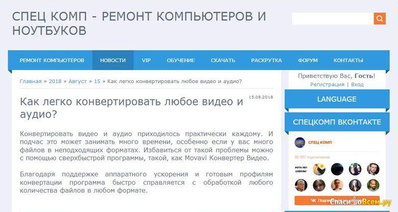GORLOVKA-S-KOMP.AT.UA СПЕЦ КОМП СКАЧАТЬ БЕСПЛАТНО
