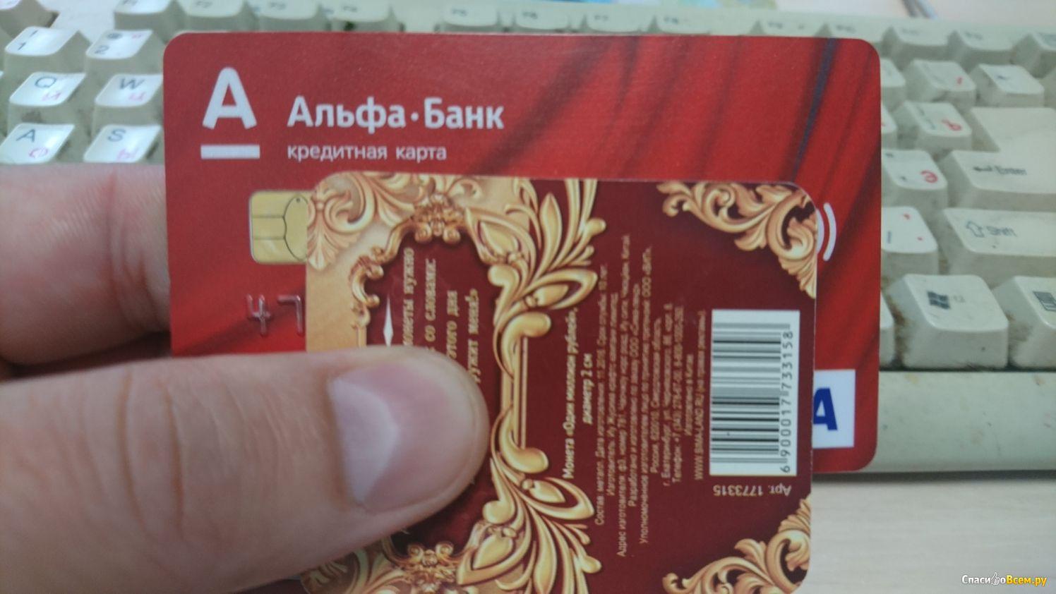 Альфа-банк кредитная карта 100 дней без процентов оформить онлайн заявку санкт петербург