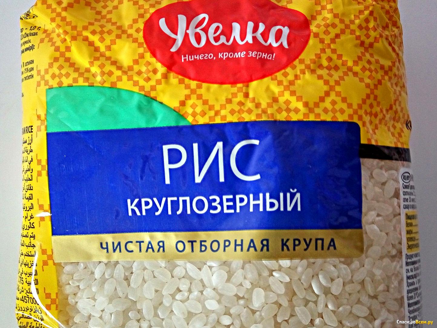 Круглозерный Рис Для Похудения. Какой рис самый полезный для похудения