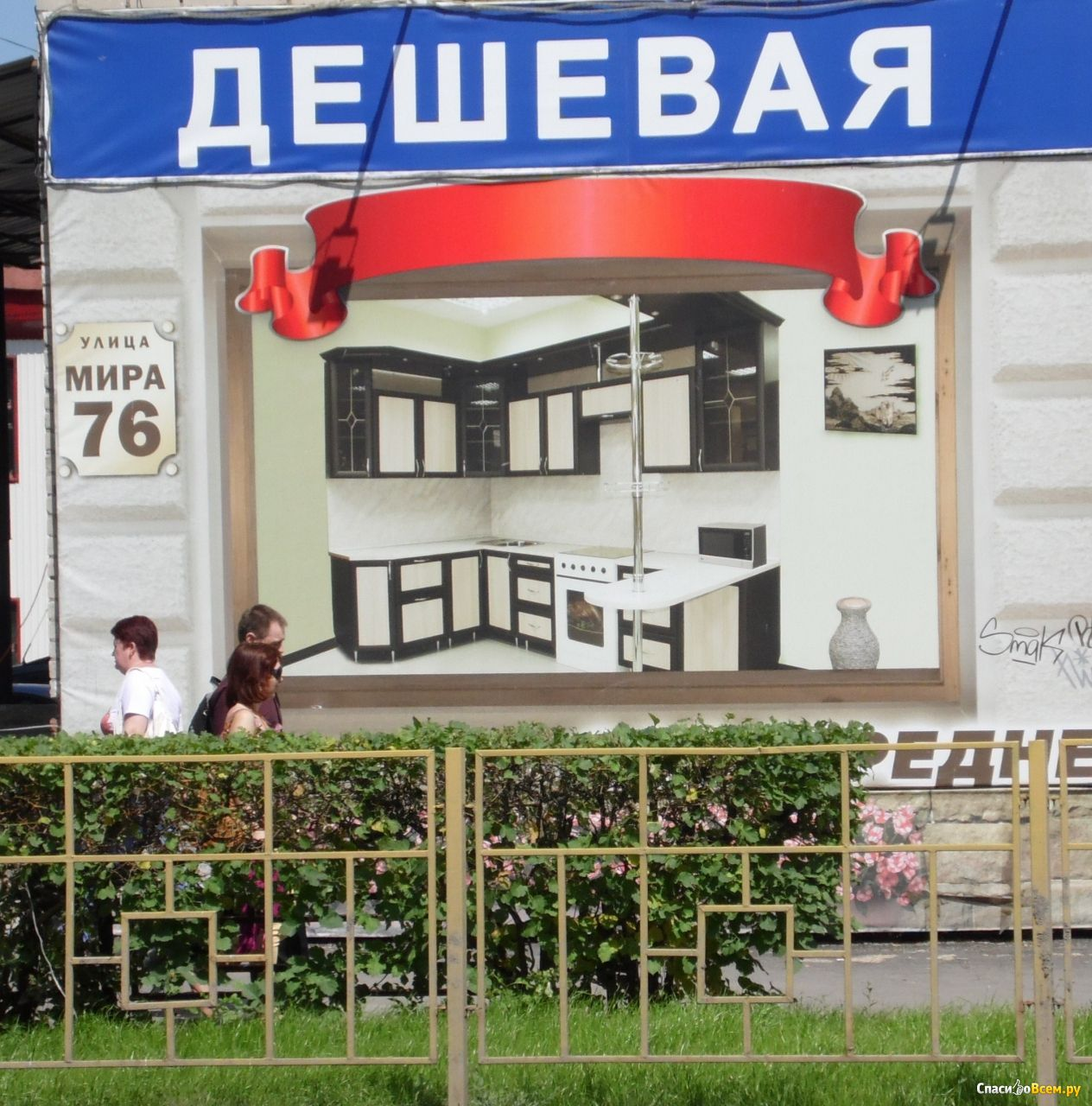 100% мебель белгород