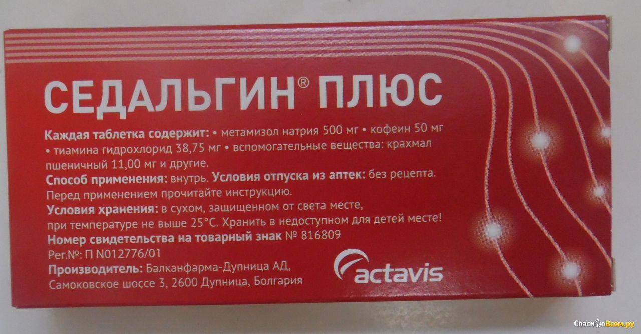 Обезболивающие препараты без список