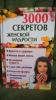 """Книга """"3000 секретов женской мудрости"""""""