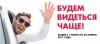 """Акция сети АЗС Лукойл """"Будем видеться чаще!"""""""