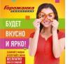 """Акция магазина """"Горожанка"""" на ножи Zyliss"""