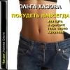 """Аудиокнига """"Похудеть навсегда или путь к красоте тела через здоровье"""", Ольга Хазова"""