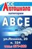 Автошкола АСС (Омск, ул. Ленина д. 20 к. 324)