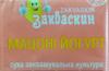 Бактериальная закваска для йогурта Закваскин мацони