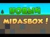Бесплатная лоторея midasbox.net