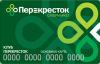 """Бонусная карта """"Клуб Перекрёсток"""""""