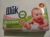 """Детское натуральное мыло """"Шик"""" с экстрактом череды C первых дней жизни Baby"""