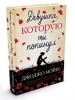 """Книга """"Девушка, которую ты покинул"""", Джоджо Мойес"""