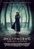 """Фильм """"Экстрасенс"""" (2011)"""