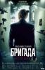 """Фильм """"Бригада: Наследник"""" (2012)"""