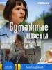 """Фильм """"Бумажные цветы"""" (2016)"""
