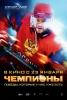 """Фильм """"Чемпионы"""" (2014)"""