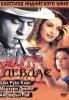 """Фильм """"Девдас"""" (2002)"""
