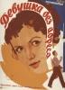 """Фильм """"Девушка без адреса"""" (1957)"""