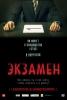 """Фильм """"Экзамен"""" (2009)"""