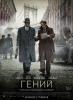 """Фильм """"Гений"""" (2016)"""