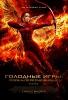 """Фильм """"Голодные игры: Сойка-пересмешница. Часть II"""" (2015)"""