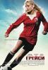 """Фильм """"Грейси"""" (2007)"""
