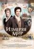 """Фильм """"Измеряя мир"""" (2012)"""