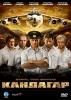 """Фильм """"Кандагар"""" (2009)"""