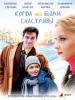 """Фильм """"Когда мы были счастливы"""" (2009)"""